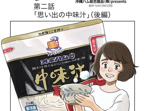オキハムオリジナル連載マンガ「ワタシ沖縄に移住します!」第二話「思い出の中味汁」(後編)